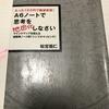 【書評】100円で願望が実現する「シンプルマッピング」!マインドマップとは異なりビジネスの場で使い勝手がいい!