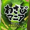 ジャパンフリトレー わさびマニア ツーン!と刺激的わさび味  食べてみました