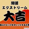 はてなブログおみくじ2014 (2018)