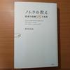 【書評】夢が叶います! 「ノムラの教え 弱者の戦略99の名言」  野村克也   講談社