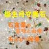 誕生月守護石と石言葉、その意味と由来、石のもつ効果【まとめ】