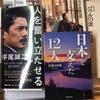 10月に読むべき本が届き始めた。「ZOOMポンプ読書会」の第一弾は埴谷雄高「死霊」。