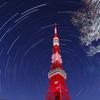 東京でも星は写るよ⑤ ~ スカイツリーも良いけど、東京タワーも素敵だね ~