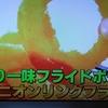 【男子ごはん】画像解説5/19 『オニオンリングフライ』