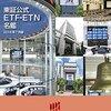 商品ETFへの機関投資家などの投資が拡大へ