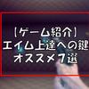 『FPS』【ゲーム紹介】『エイム』が上達するゲームを紹介する。
