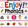 小1・11月 Enjoy! Phonics1 終了
