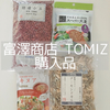 富澤商店(TOMIZ)購入品