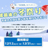 Leawo平成最後の冬祭り-最大50%オフお得!Leawo Blu-ray/DVD作成を50%オフで全年最安!全員「DVD変換」をプレゼント!