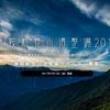 登山道整備をクラウドファンディングで支援「乗鞍新登山道整備 2017」