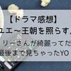 【ドラマ感想】ミーユエ~王朝を照らす月~(中国ドラマ)>スン・リーさんが綺麗ってだけで最後まで見ちゃったYO!