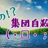 秋に集団自殺する虫たちの謎Σ(・□・;)