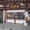 三十三間堂&京都国立博物館