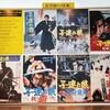 若山富三郎版「子連れ狼」一挙上映でシリーズ全6作を観てきた