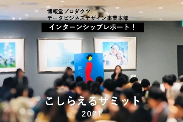 「こしらえるサミット2021」のDBDワークショップレポート!