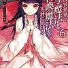 横塚司『ぼくは異世界で付与魔法と召喚魔法を天秤にかける 6』