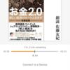 #108 【読書感想】お金2.0 新しい経済のルールと生き方