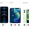 新型iPhone13シリーズのデザインについて新情報:背面カメラやノッチデザインが変更?