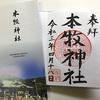 本牧神社の御朱印(横浜・中区)〜「フェンスの向こうのアメリカ」に 泳ぐ鯉のぼり