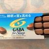 睡眠の質を高めるチョコレート 「GABA for Sleep」