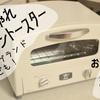 おしゃれトースターおすすめ10選【デザイン・機能・価格】私はアラジンのオーブントースターを購入したよ!