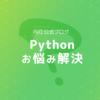 Pythonでの環境構築はどうすべきですか?