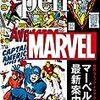 東京ディズニーリゾートとMARVELは他社なのかという話。