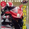 久し振りにバイク雑誌を買った