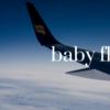 生後1ヶ月半で飛行機(スカイマーク)に乗る!