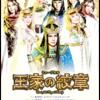 【ミュージカル】帝国劇場『王家の紋章』を観ていろいろ思ったこと。