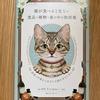 猫の推奨図書『猫が食べると危ない食品・植物・家の中の物図鑑』