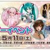 【5月11日(土)】ドールズ・パーティー41 アフターイベント(ドルパ41)