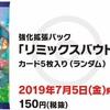 【ポケモンカード】リミックスバウト収録カード考察①