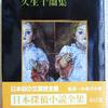 久生十蘭「日本探偵小説全集 8」(創元推理文庫)  顎十郎捕物帖-1