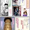 1p漫画 チベットでスケッチ⑤ チベットのマニ車 回す回す いろいろ