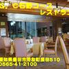 愛知県(19)~中京G.C石野コースレストラン~