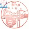 【風景印】北海道印影集(148)白老町編