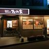 松乃屋のロースかつ定食(並)のコスパが高すぎて他の夕飯が食べられない