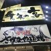 🐶「千年の宴 多治見駅前店」送別会&「本町ロマンス」はしご酒🐶