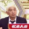 松本人志「評価能力」の凄まじさが話題に!「M-1審査」で何が起こったのか?