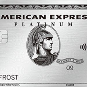 年会費だけで13万円もする富裕層向けカード『アメリカン・エキスプレス・プラチナ・カード』を、専門家が徹底解説(2019年版)!
