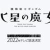 【アニメ】ガンダムの新作TVシリーズの製作開始