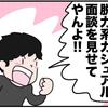 ほんまもんのカジュアル面談とは!?