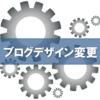 【カスタマイズ一覧】ブログデザインをZENO-TEALに変更!
