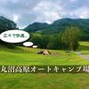 奥日光「丸沼高原オートキャンプ場」おすすめのノースエリアサイトについて