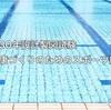 「健康づくりのためのスポーツ施設」平成30年度一級建築士設計製図試験を徹底解説!(予想)