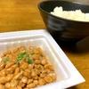 皆さま納豆を食べ続けていますか?・喉元過ぎても