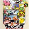 #382 『終点』(安藤浩和/ニンテンドウオールスター! 大乱闘スマッシュブラザーズ/N64)