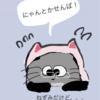 長崎の変!?