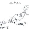 日本(ニホン)のことをアタシなりに考えてみたし。